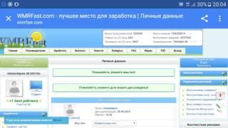 Заработок в интернете без вложений  от 30000 рублей в день