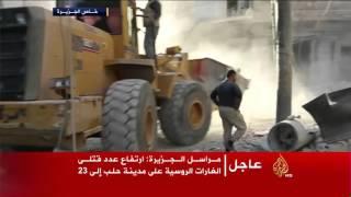 فيديو.. قتلى وجرحى جراء غارات روسية على حلب