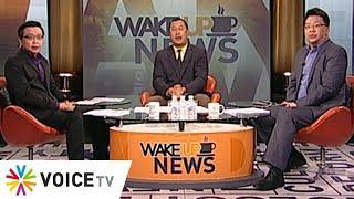 Wake Up News 30 สิงหาคม 2562