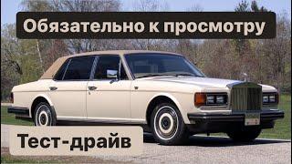 Тест-драйв Rolls-Royce Silver Spur \ Роскошь по Английский