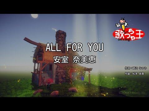 【カラオケ】ALL FOR YOU/安室 奈美恵