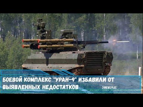 Российский дистанционно управляемый комплекс Уран-9 избавили от выявленных недостатков