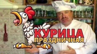 Праздничная Курица фаршированная блинами