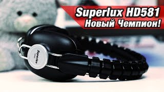 Наушники Superlux HD581! Новый Чемпион!