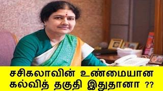 சசிகலாவின் உண்மையான கல்வித் தகுதி இதுதானா ?? | Sasikala Natrajan | Tamil News
