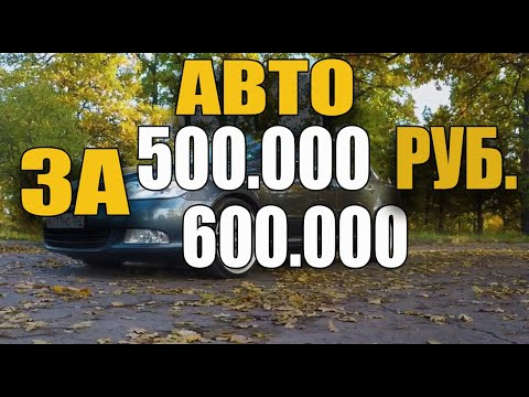 Лучшее авто в бюджете 600 тыс. рублей.