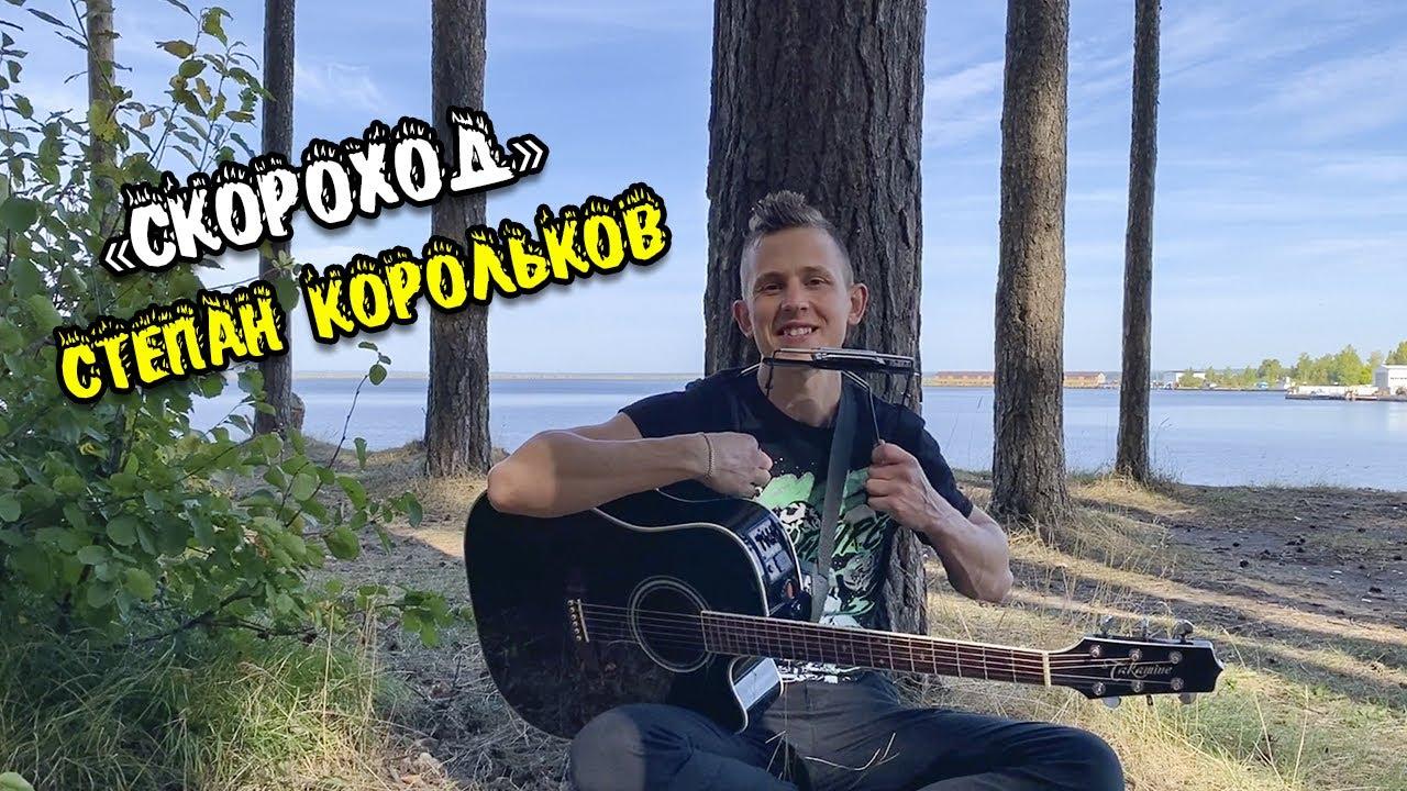 «Скороход» / Степан Корольков