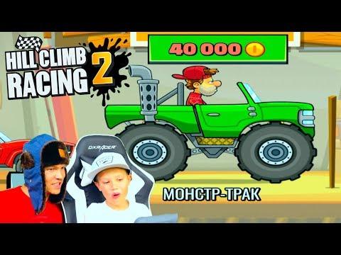 Крутой Монстр-трак в Hill Climb Racing 2 / Гонки против зомби на автобусе