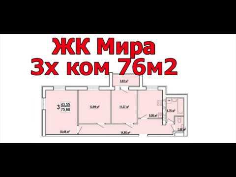 Новострой ЖК Мира 3, 3х комнатная квартира 76м2 обзор планировки, ЖК Мира, ХТЗ, Жилстрой 1 отзывы