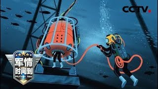 《军情时间到》 20190629 深海救援先锋| CCTV军事