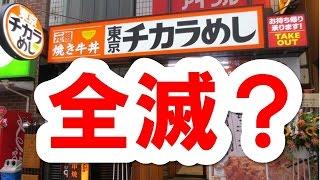 東京チカラめしの全店舗が閉店と騒がれていますが、わずかながら生き残っている店舗がいる理由とは