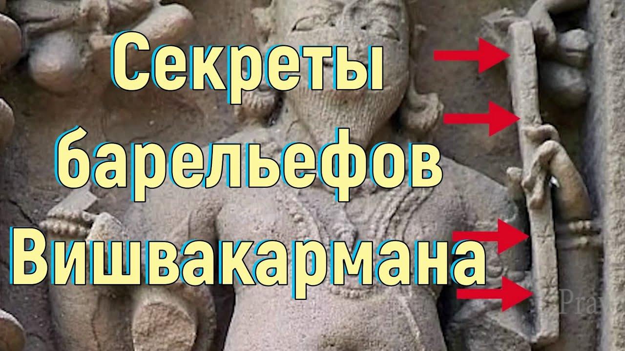 Секреты барельефов Вишвакармана. [№ B-025.24.07.2020.]