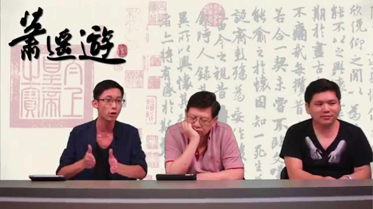 非暴力抗爭是大勢所趨 / 人狗情濃不是狗萃主義〈蕭遙遊〉2014-08-25 d - YouTube
