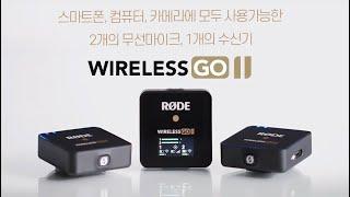 RODE WIRELESS GO2 어디든 연결되는 2체널…