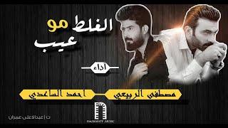الغلط مو عيب | احمد الساعدي ومصطفى الربيعي 2019