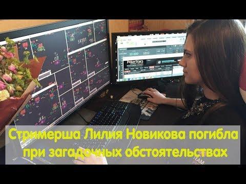 Стримерша Лилия Новикова погибла при загадочных обстоятельствах! Срочные новости