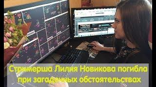 Стримерша Лілія Новікова загинула при загадкових обставинах! Термінові новини