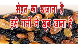 इतना फायदेमंद है फिर भी आप इसे क्यों नहीं खाते है | Heath tips | Garmi men kya khaye Gharelu Nuskha.