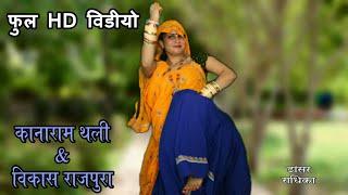 New Meenawati song 2019 मौन मत छौड दिलदार बुरी म जग सु है गी र #kanaram Dinesh chela radhika dancer