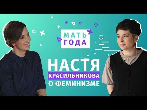 Настя Красильникова: феминизм, Осторожно Собчак,  Яжемать - плохой хештег