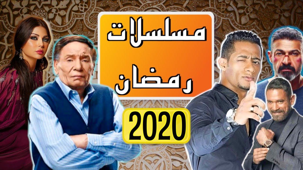 مسلسلات شهر رمضان 2020 ( الجزء الأول )