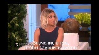 """Кейли Куоко о """"Теории большого взрыва"""""""