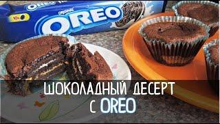 ШОКОЛАДНЫЙ десерт с OREO и арахисовой пастой  ВКУСНОТА!!!