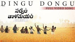 Dingu Dongu | Telugu | Full | Sarvam Thaalamayam | A R Rahman | Rajiv Menon