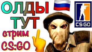 БУМЫЧ СТАРШИЙ ДЕД ПАРИТ В КС ГО......