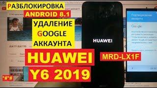 Huawei Y6 2019 FRP MRD-LX1F Разблокировка аккаунта google android 9