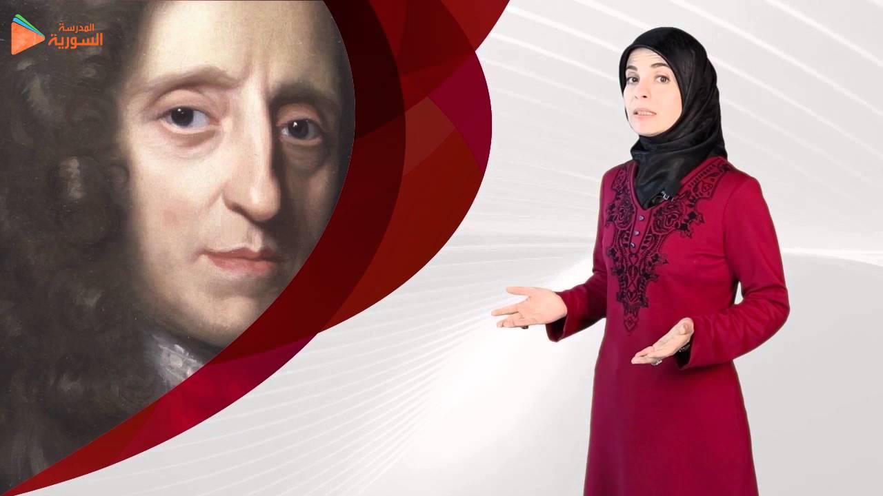 2 - مقدمة في نظرية المعرفة - الجزء الثاني - الثاني الثانوي  -المدرسة السورية
