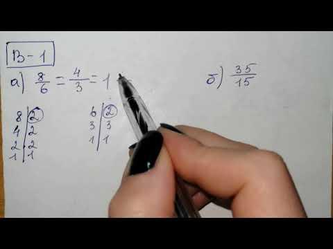 №6 Вариант 1. Математика 5 класс Контрольная по дробям. 3 четверть. Сокращение.