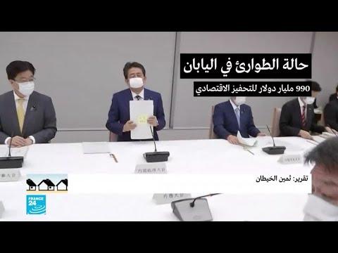 اليابان تعلن حالة الطوارئ.. ماذا يعني حسب القانون الياباني؟  - نشر قبل 2 ساعة