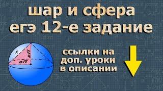 ЕГЭ геометрия ШАР и СФЕРА 12 задание решение
