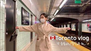 캐나다 대중교통 현실, 토론토 뿌링클, 소주 가격 그리…