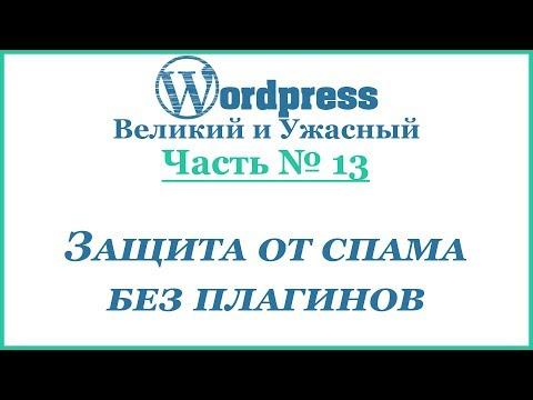 Защита от спама в комментариях на wordpress без плагинов