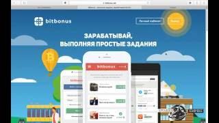 Bitbonus  - как заработать без вложений?
