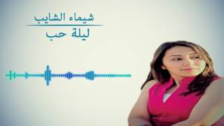 شيماء الشايب ليلة حب Chaimae Chaib
