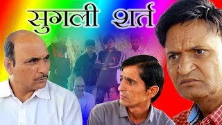 सुगली शर्त Rajashthani Hariyanvi Comedy By Murari Lal Pareek