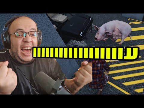 لما تطلع الخنزير اللي جواك
