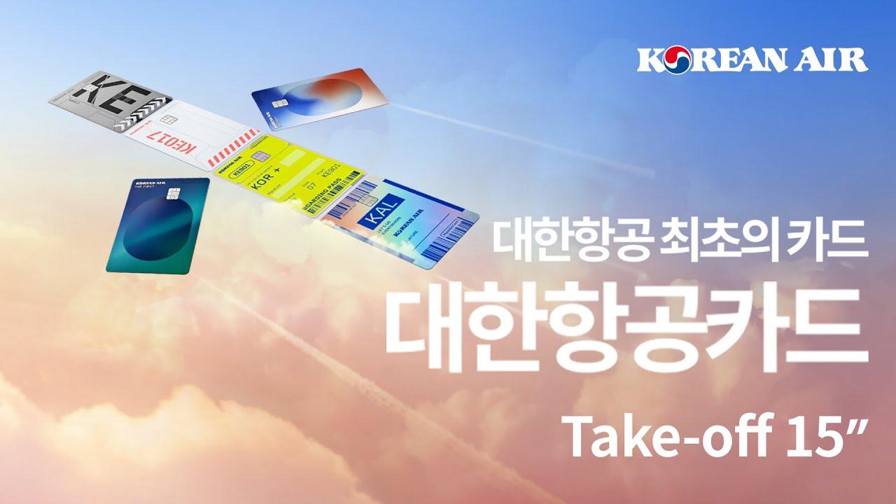 [대한항공카드] Take-off편 (15초)