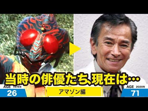 仮面ライダーアマゾン編、当時の出演者たちの今は?