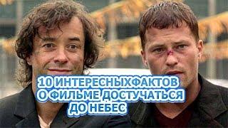 10 интересных фактов о фильме Достучаться до небес
