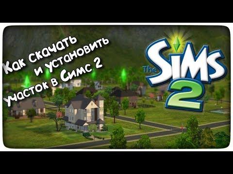 Как скачать и установить участок в The Sims 2