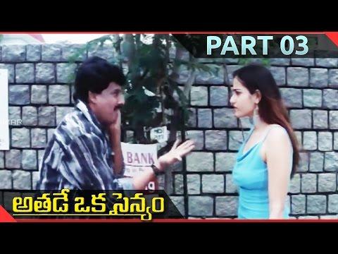 Athade Oka Sainyam Telugu Movie 03/12 || Jagapathi Babu, Neha