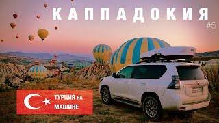 Вся Каппадокия за 37 минут: цены, точки и воздушные шары! Турция на машине! #5