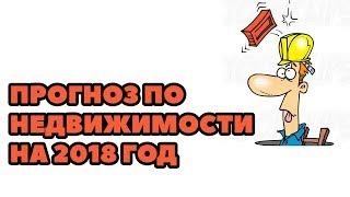 видео Динамика и перспективы реальных доходов населения России