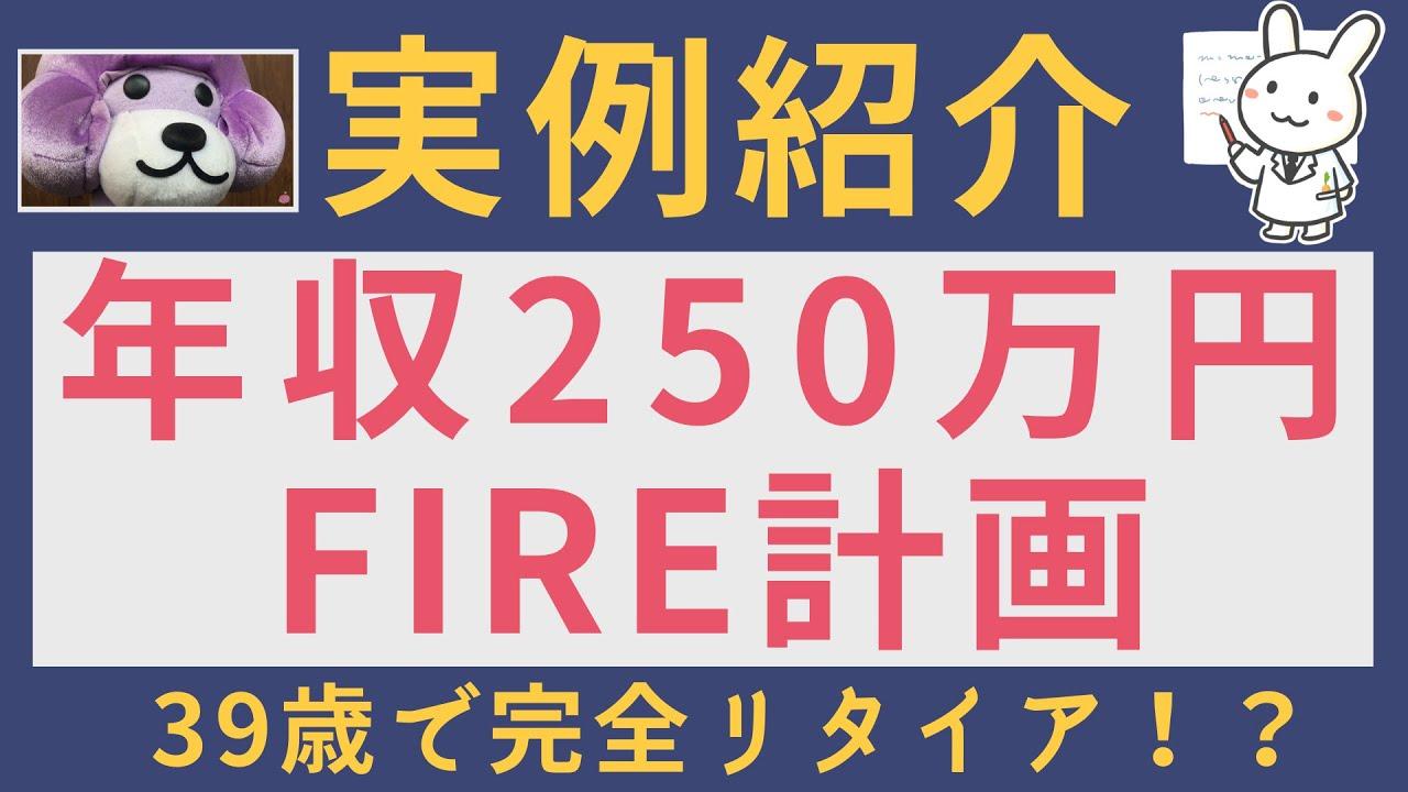 【実例紹介】33歳年収250万円FIRE計画【39歳で完全リタイア!?36歳でセミリタイア!?】