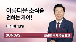 [오륜교회 김은호 목사 주일설교] 아름다운 소식을 전하…