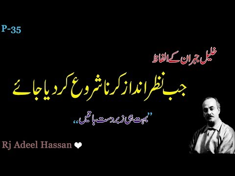 New urdu quotations | khalil gibran quotes in urdu | Adeel Hassan | life changing quotations